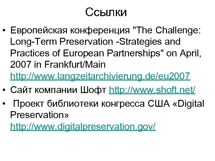 Ссылки • Европейская конференция