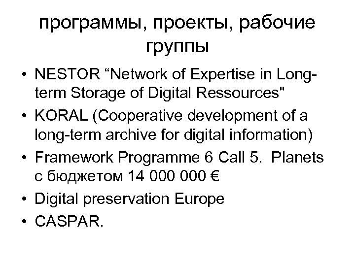 "программы, проекты, рабочие группы • NESTOR ""Network of Expertise in Longterm Storage of Digital"