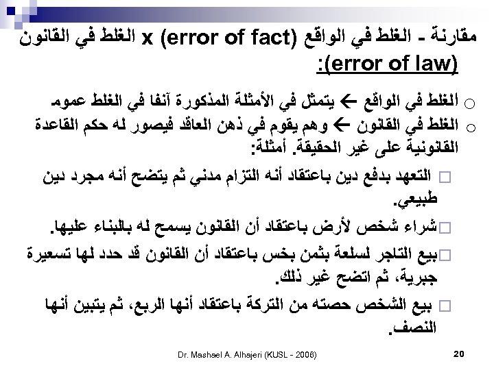 ﻣﻘﺎﺭﻧﺔ - ﺍﻟﻐﻠﻂ ﻓﻲ ﺍﻟﻮﺍﻗﻊ ) x (error of fact ﺍﻟﻐﻠﻂ ﻓﻲ ﺍﻟﻘﺎﻧﻮﻥ