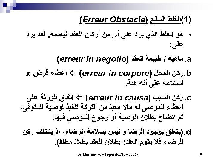 )1(ﺍﻟﻐﻠﻂ ﺍﻟﻤﺎﻧﻊ ) (Erreur Obstacle • ﻫﻮ ﺍﻟﻐﻠﻂ ﺍﻟﺬﻱ ﻳﺮﺩ ﻋﻠﻰ ﺃﻲ ﻣﻦ