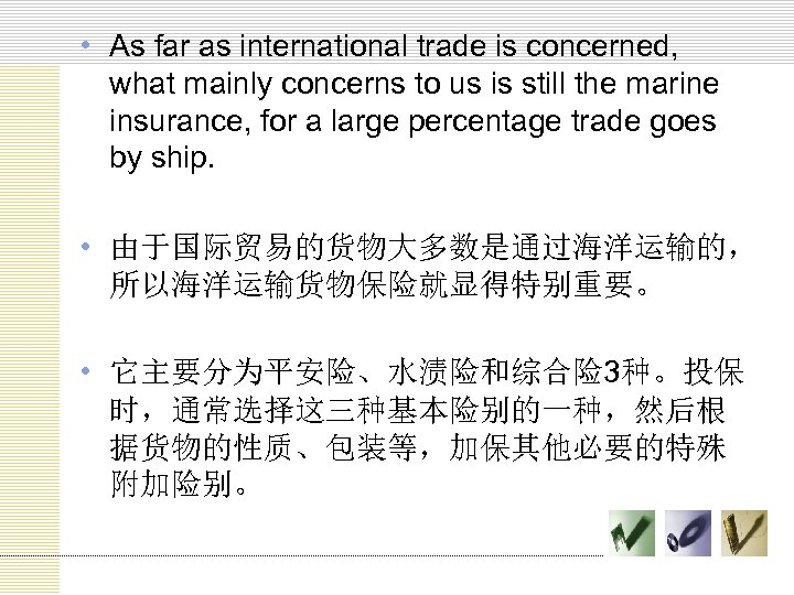 • As far as international trade is concerned, what mainly concerns to us