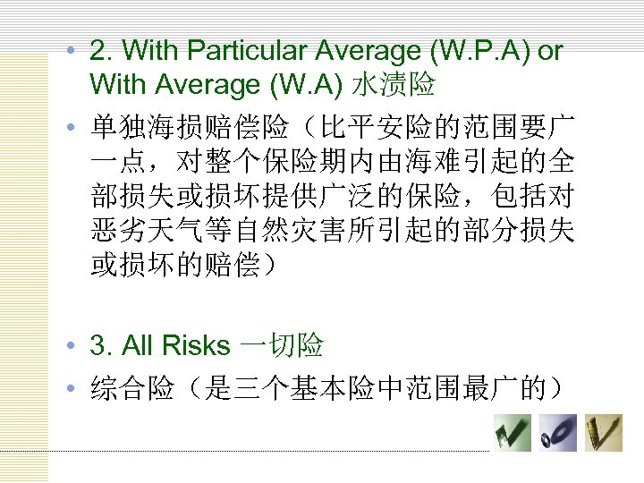 • 2. With Particular Average (W. P. A) or With Average (W. A)