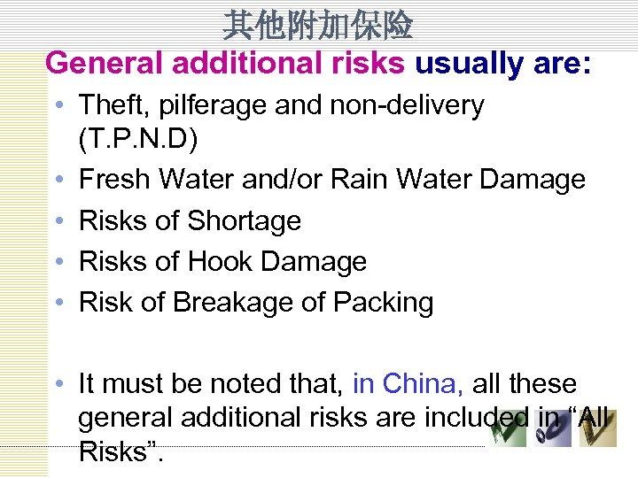 其他附加保险 General additional risks usually are: • Theft, pilferage and non-delivery (T. P. N.