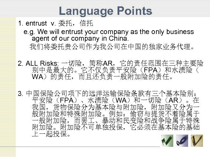 Language Points 1. entrust v. 委托,信托 e. g. We will entrust your company as