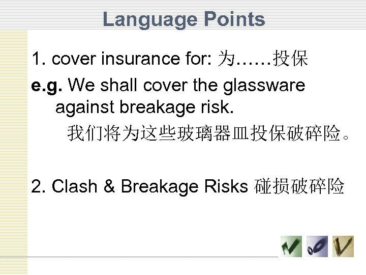 Language Points 1. cover insurance for: 为……投保 e. g. We shall cover the glassware