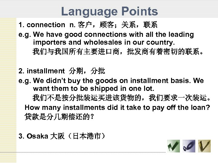 Language Points 1. connection n. 客户,顾客;关系,联系 e. g. We have good connections with all