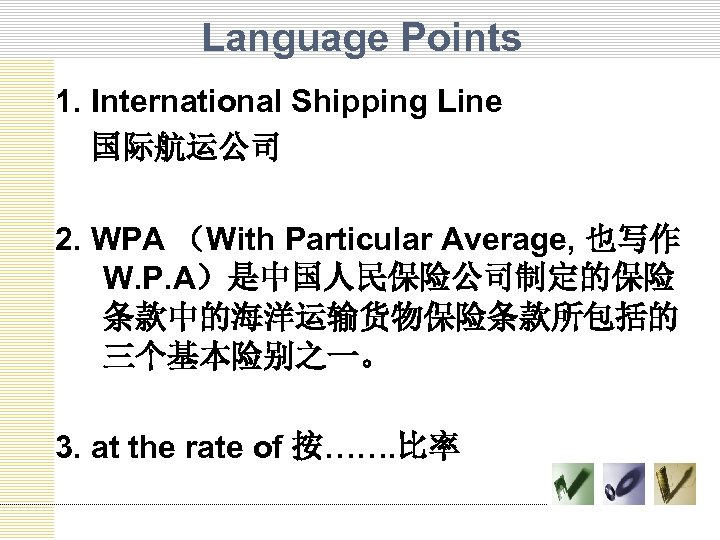 Language Points 1. International Shipping Line 国际航运公司 2. WPA (With Particular Average, 也写作 W.