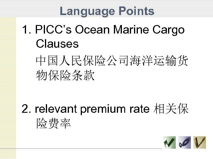 Language Points 1. PICC's Ocean Marine Cargo Clauses 中国人民保险公司海洋运输货 物保险条款 2. relevant premium rate
