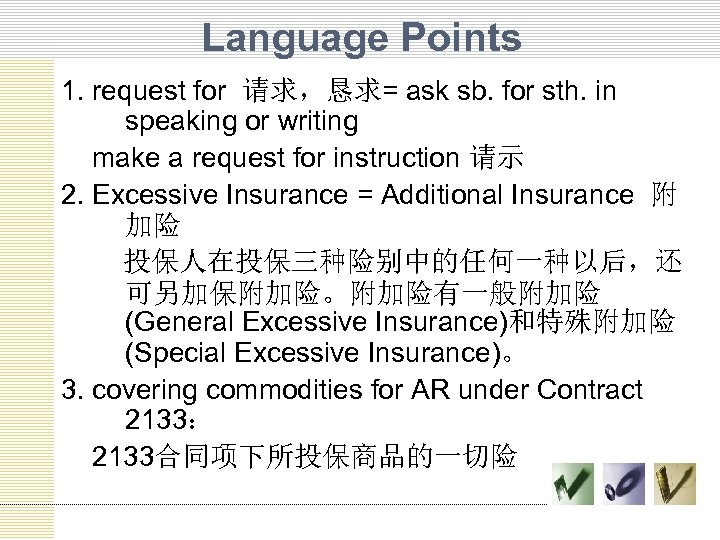 Language Points 1. request for 请求,恳求= ask sb. for sth. in speaking or writing