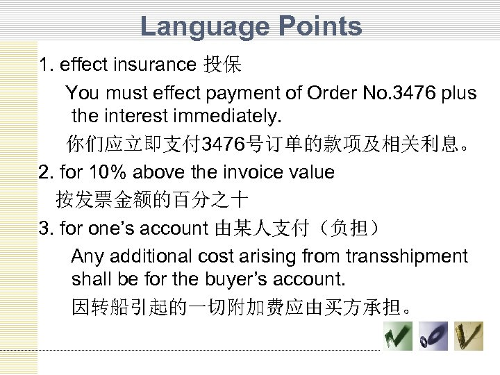 Language Points 1. effect insurance 投保 You must effect payment of Order No. 3476