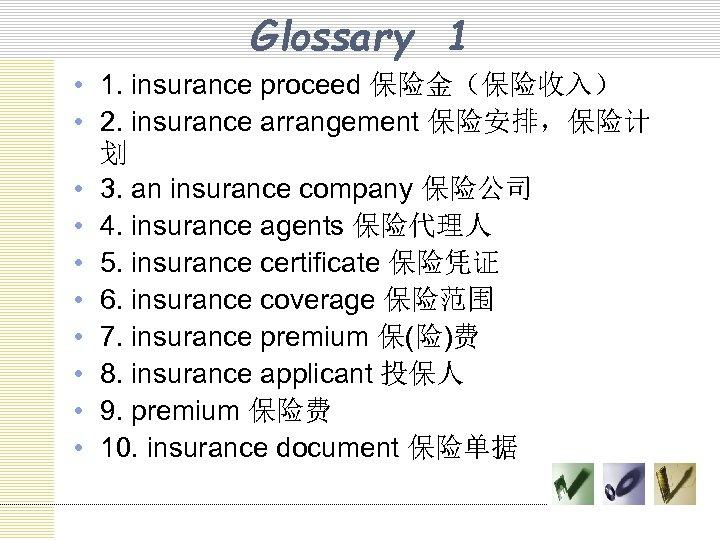 Glossary 1 • 1. insurance proceed 保险金(保险收入) • 2. insurance arrangement 保险安排,保险计 划 •