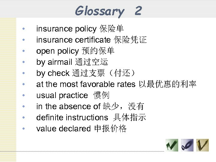 Glossary 2 • • • insurance policy 保险单 insurance certificate 保险凭证 open policy 预约保单