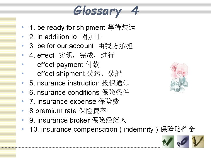 Glossary 4 • • • 1. be ready for shipment 等待装运 2. in addition