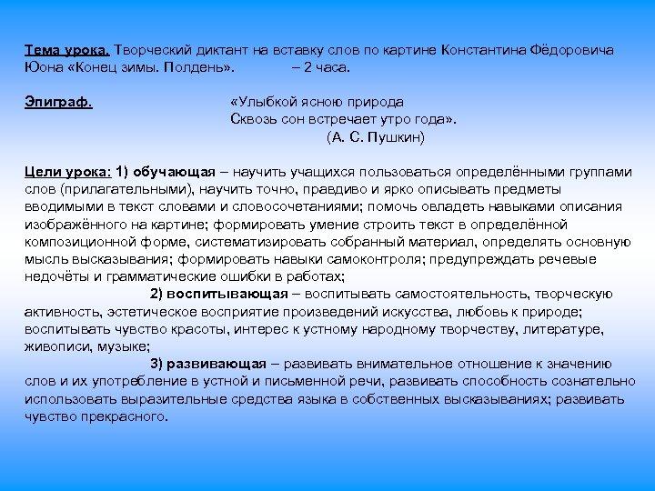 Тема урока. Творческий диктант на вставку слов по картине Константина Фёдоровича Юона «Конец зимы.