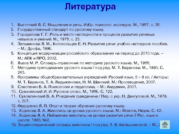 Литература 1. Выготский Л. С. Мышление и речь. Избр. психолог. исследов. М. , 1987.