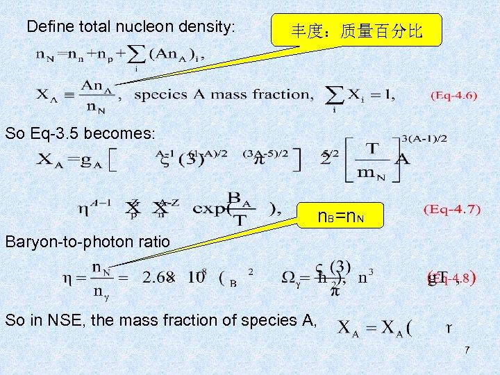 Define total nucleon density: 丰度:质量百分比 So Eq-3. 5 becomes: n. B=n. N Baryon-to-photon ratio