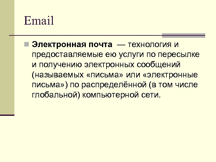 Email n Электронная почта — технология и предоставляемые ею услуги по пересылке и получению