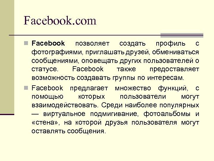Facebook. com n Facebook позволяет создать профиль с фотографиями, приглашать друзей, обмениваться сообщениями, оповещать