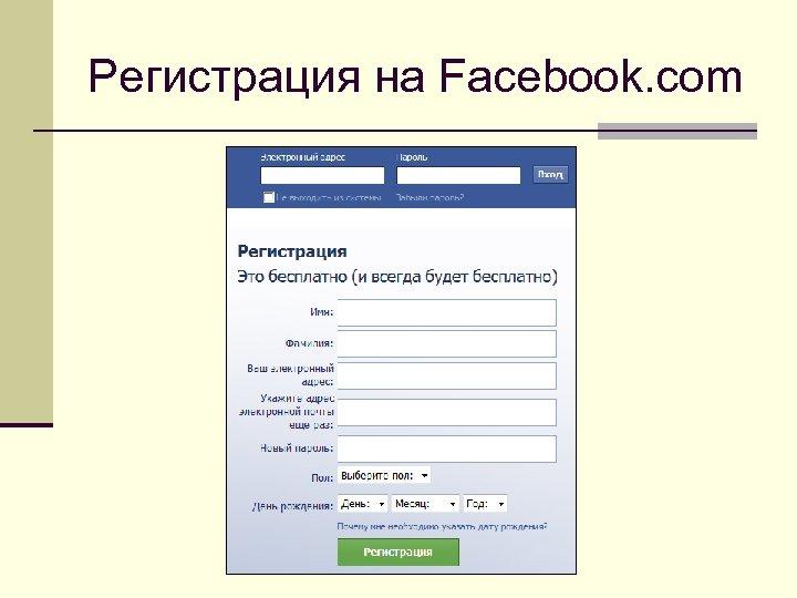Регистрация на Facebook. com