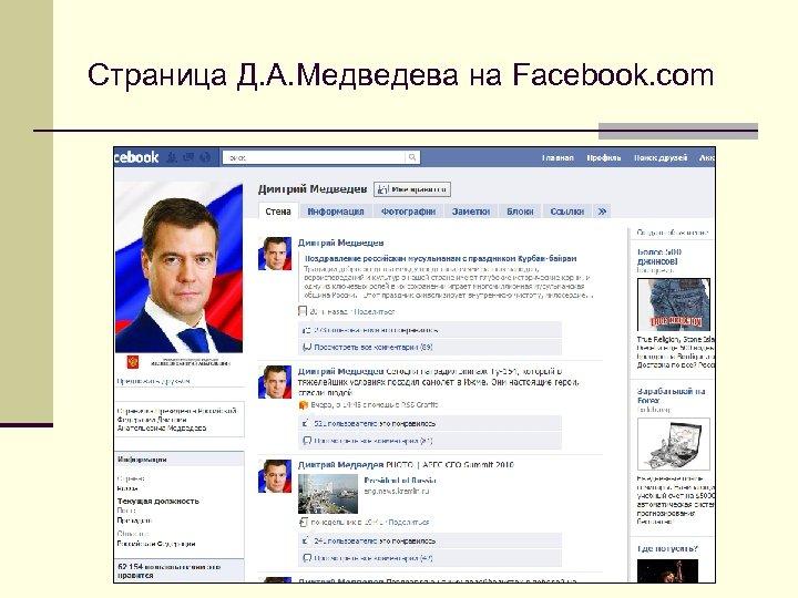 Страница Д. А. Медведева на Facebook. com