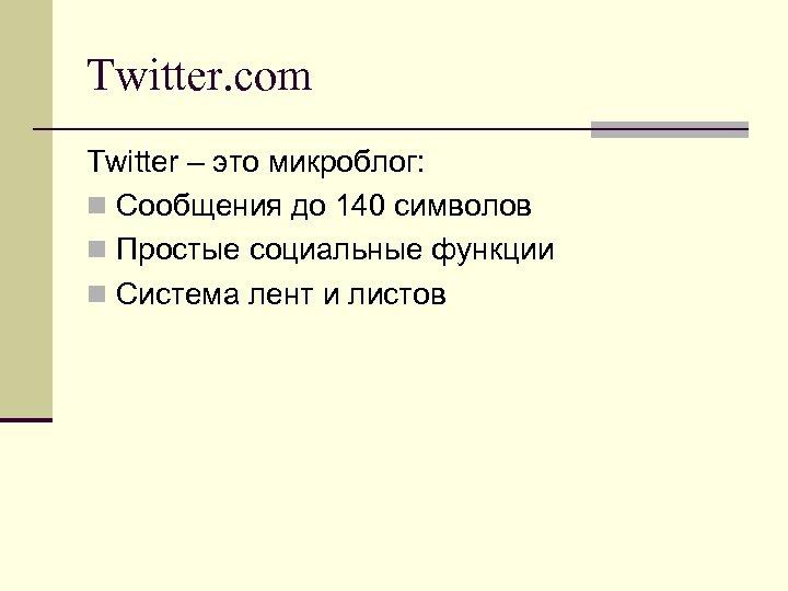 Twitter. com Twitter – это микроблог: n Сообщения до 140 символов n Простые социальные