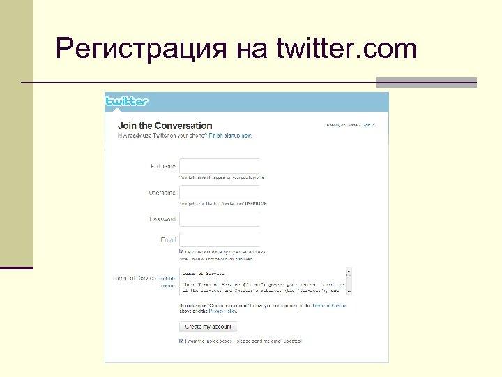 Регистрация на twitter. com
