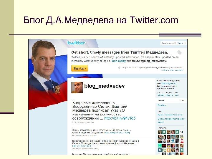 Блог Д. А. Медведева на Twitter. com