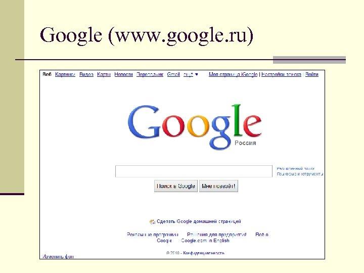 Google (www. google. ru)