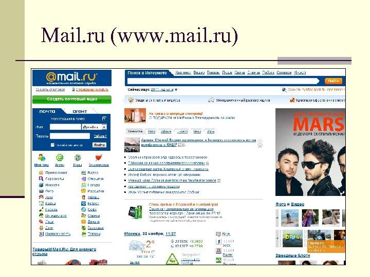 Mail. ru (www. mail. ru)