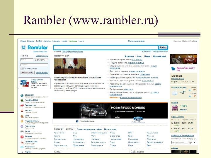 Rambler (www. rambler. ru)