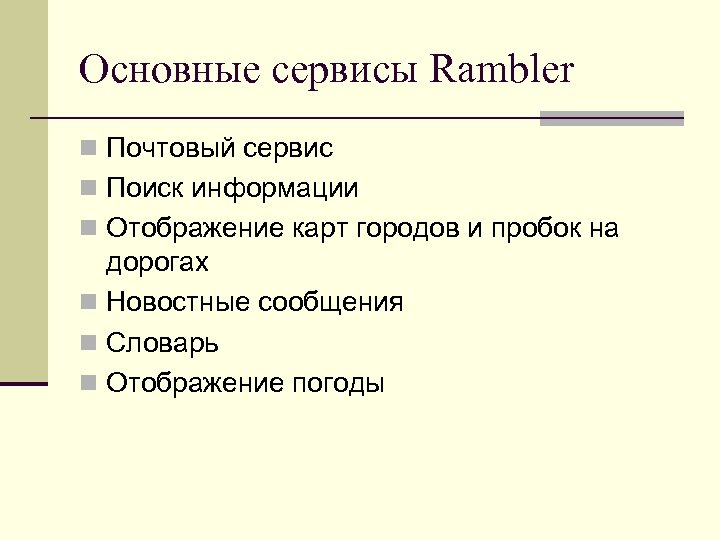 Основные сервисы Rambler n Почтовый сервис n Поиск информации n Отображение карт городов и