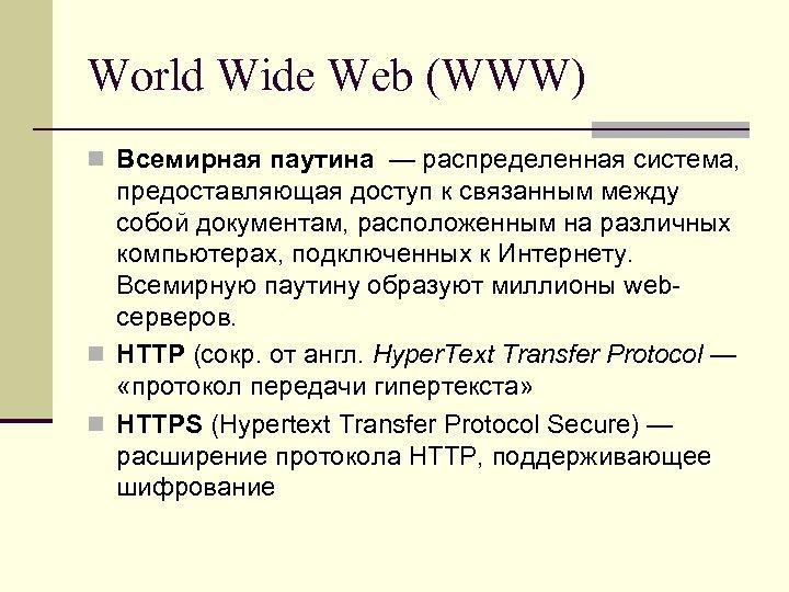 World Wide Web (WWW) n Всемирная паутина — распределенная система, предоставляющая доступ к связанным