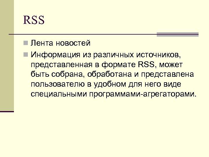 RSS n Лента новостей n Информация из различных источников, представленная в формате RSS, может