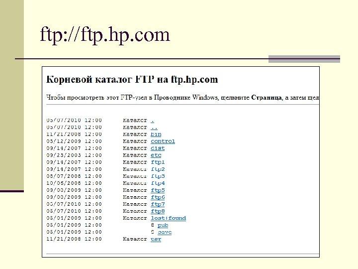 ftp: //ftp. hp. com