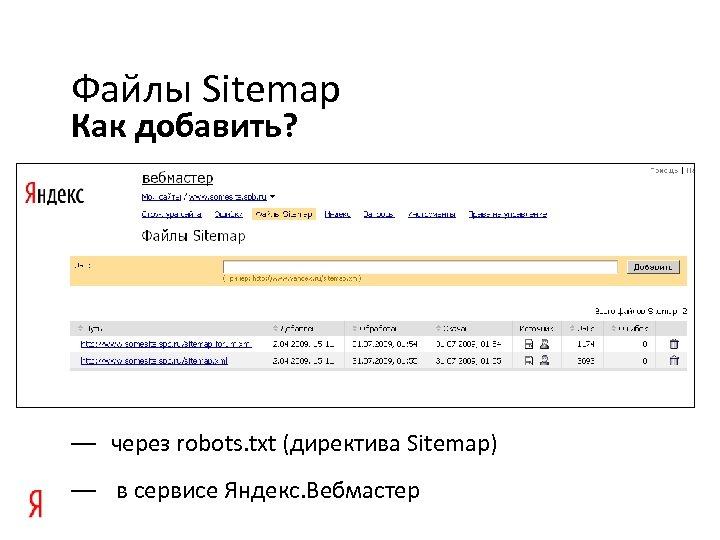 Файлы Sitemap Как добавить? — через robots. txt (директива Sitemap) — в сервисе Яндекс.