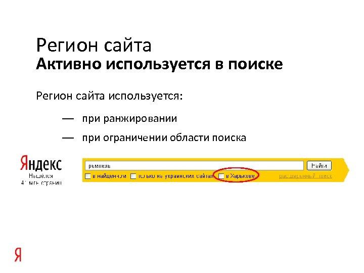 Регион сайта Активно используется в поиске Регион сайта используется: — при ранжировании — при