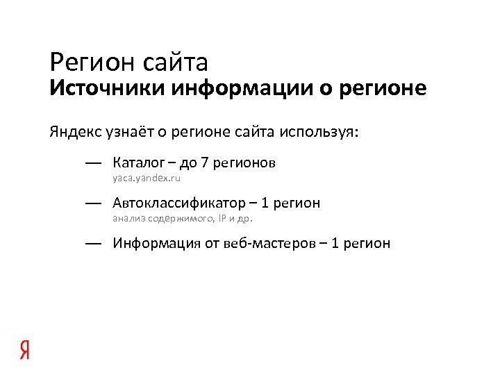 Регион сайта Источники информации о регионе Яндекс узнаёт о регионе сайта используя: — Каталог
