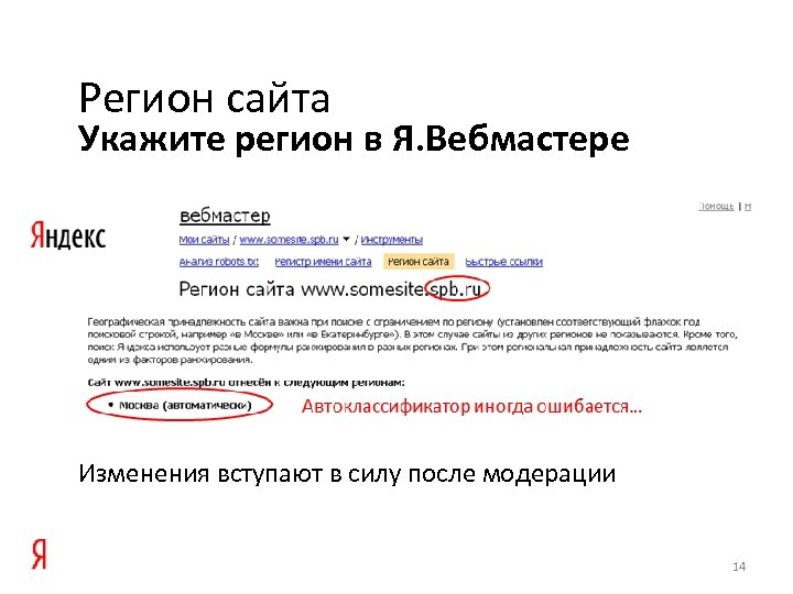 Регион сайта Укажите регион в Я. Вебмастере Изменения вступают в силу после модерации 14