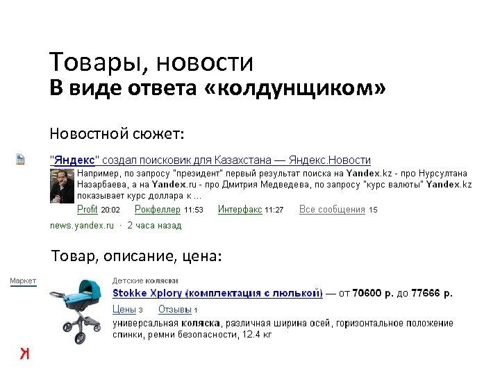 Товары, новости В виде ответа «колдунщиком» Новостной сюжет: Товар, описание, цена: