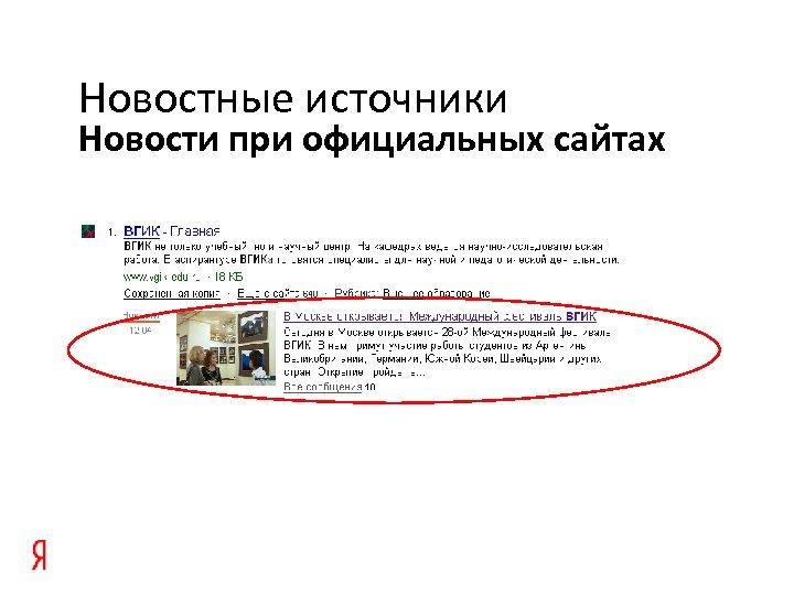 Новостные источники Новости при официальных сайтах