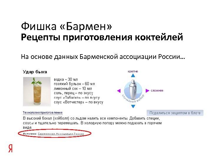 Фишка «Бармен» Рецепты приготовления коктейлей На основе данных Барменской ассоциации России…