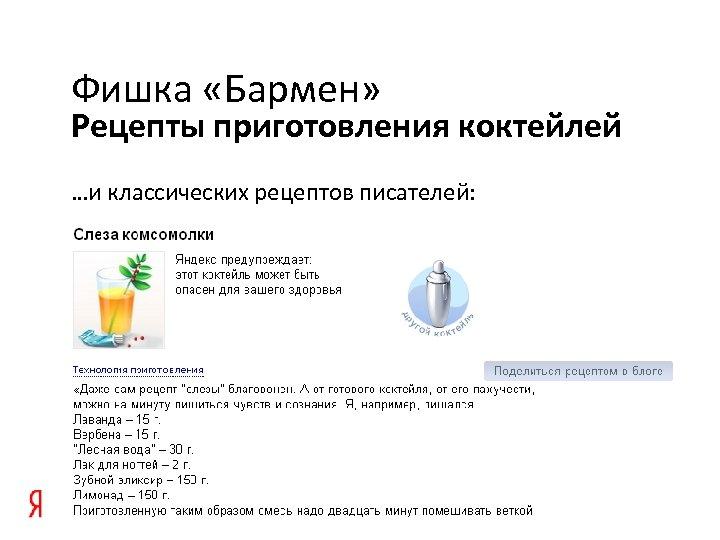 Фишка «Бармен» Рецепты приготовления коктейлей …и классических рецептов писателей: