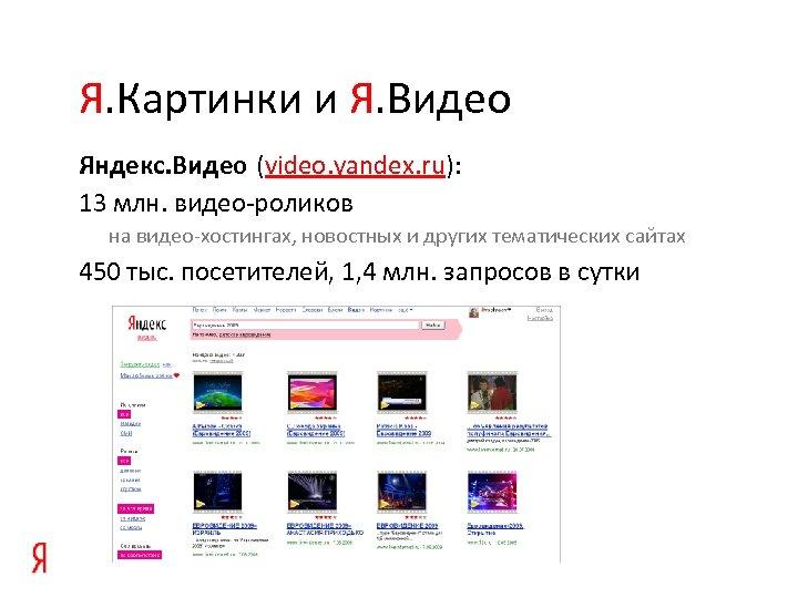 Я. Картинки и Я. Видео Яндекс. Видео (video. yandex. ru): 13 млн. видео-роликов на