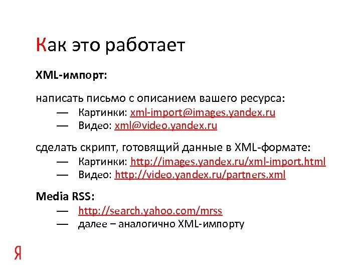 Как это работает XML-импорт: написать письмо с описанием вашего ресурса: — Картинки: xml-import@images. yandex.