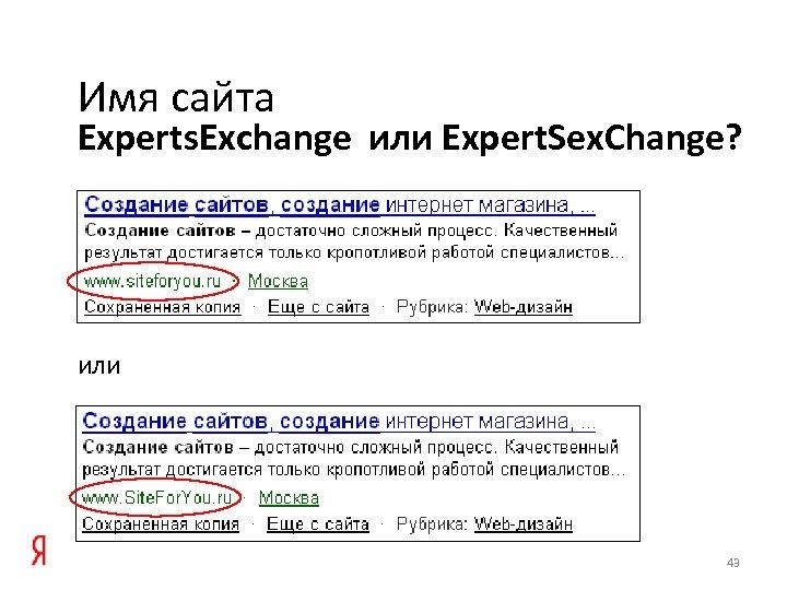Имя сайта Experts. Exchange или Expert. Sex. Change? или 43