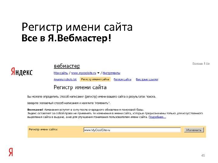 Регистр имени сайта Все в Я. Вебмастер! 45