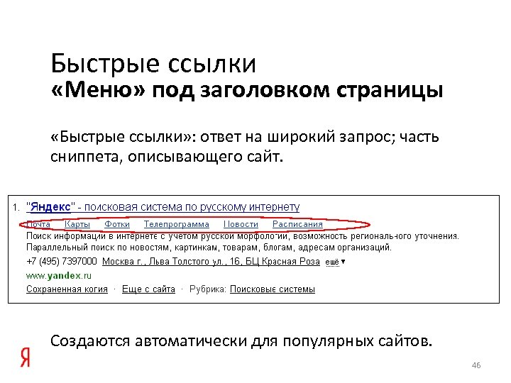 Быстрые ссылки «Меню» под заголовком страницы «Быстрые ссылки» : ответ на широкий запрос; часть