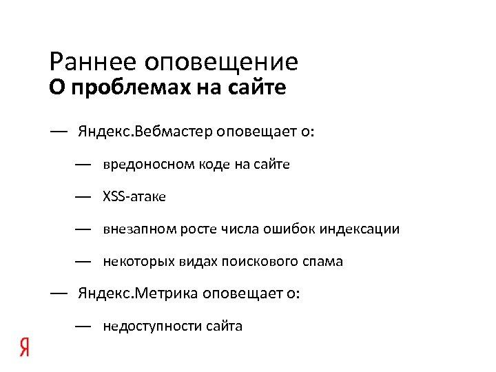 Раннее оповещение О проблемах на сайте — Яндекс. Вебмастер оповещает о: — вредоносном коде