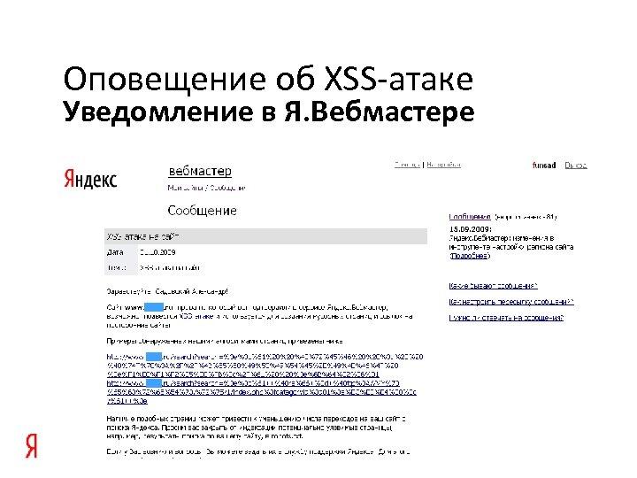 Оповещение об XSS-атаке Уведомление в Я. Вебмастере