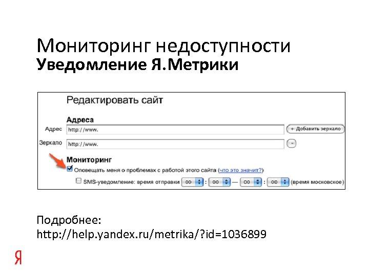 Мониторинг недоступности Уведомление Я. Метрики Подробнее: http: //help. yandex. ru/metrika/? id=1036899